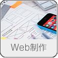 WEB製作