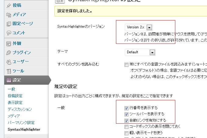SyntaxHighlighter ツール表示