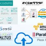 クラウドサーバー 仮想導入支援