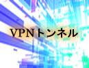 VPN トンネル環境構築