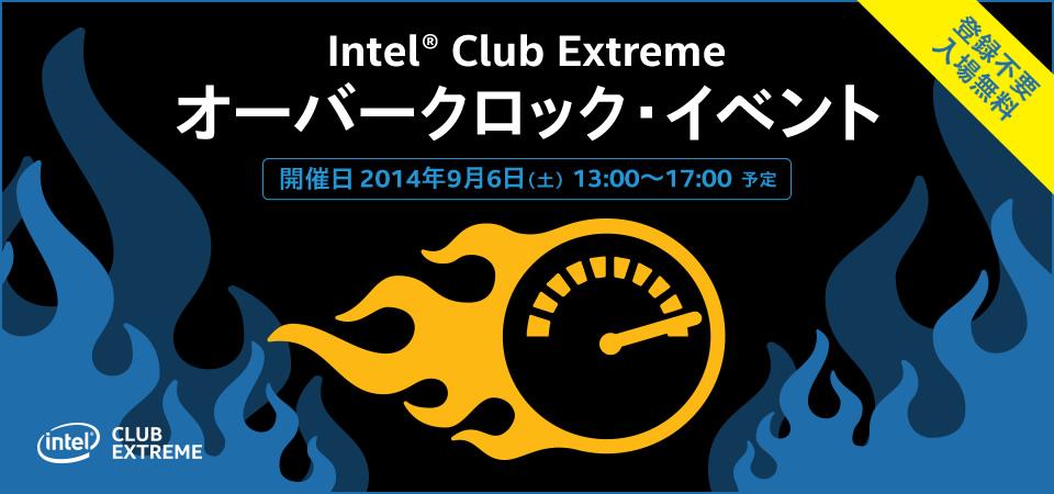 Intel Club Extreme