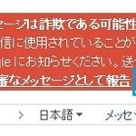 gmail スパムフィルター