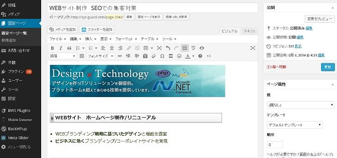 ホームページ WEB サイト 簡単更新システム