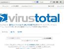 Virus Total 総合ウィルスチェックサービス