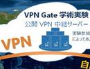 VPN Gate筑波大学学術研究プロジェクト