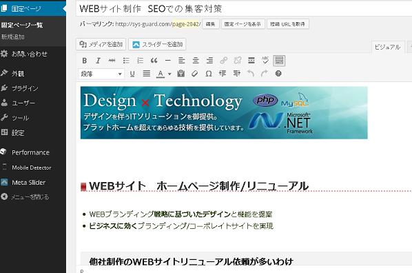 wordpress製作 WEB製作会社 東京