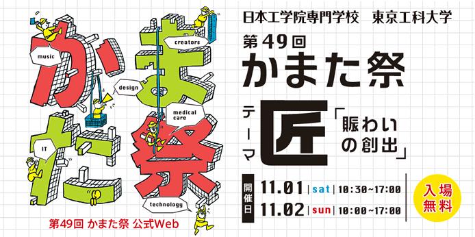 かまた祭 協賛 日本工学院専門学校 東京工科大学