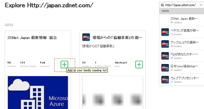 feedly 導入