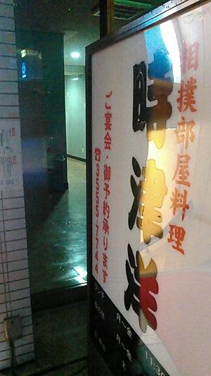 時津洋 新川本店