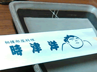 時津洋 ちゃんこ鍋 中央区新川の名店【はらぺこ日記】