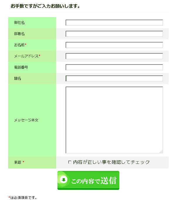 contactform table 線を消す border