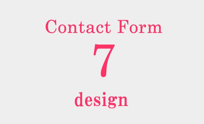 contactform7_design