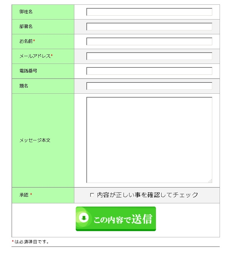contactform7_design2