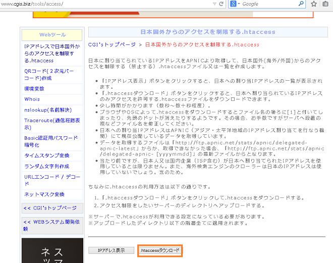 日本からのIPのみ許可 .htaccess