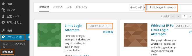 Limit Login Attempts プラグイン