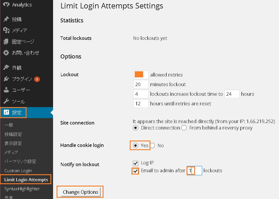 Limit Login Attempts 設定 管理システム