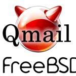 qmail freebsd vpopmail メールサーバー システム 外部に送受信できない