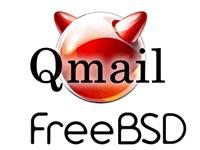 FreeBSD+qmail+tcpserver+vpopmailシンプルなメールサーバ構築