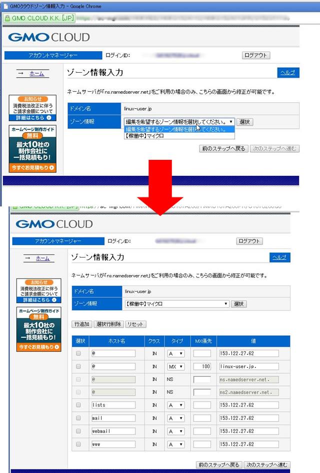 GMO VPS ゾーン指定