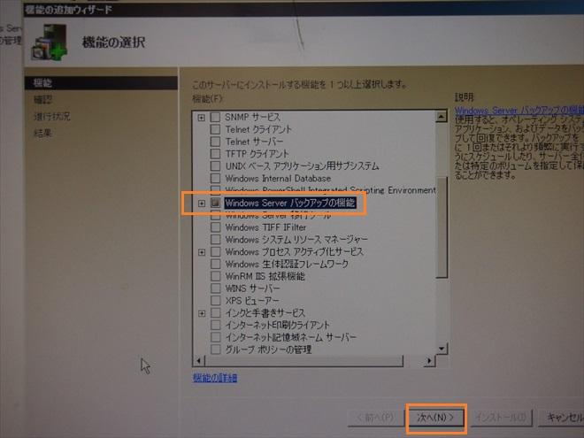 Windows バックアップ機能 追加