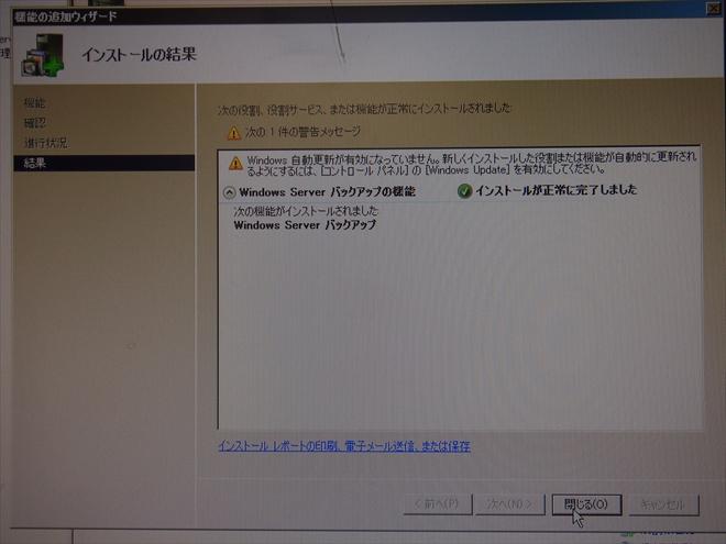 Windows server2008r2 バックアップ機能 インストール 成功