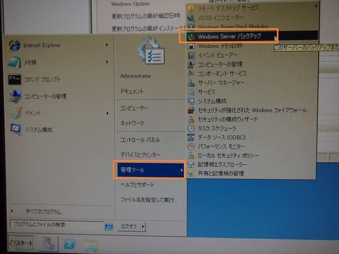Windows server 管理ツール バックアップ