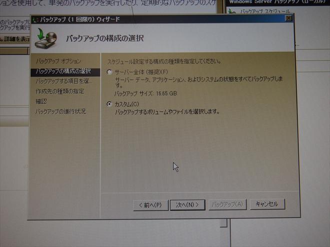Windows server バックアップ カスタム