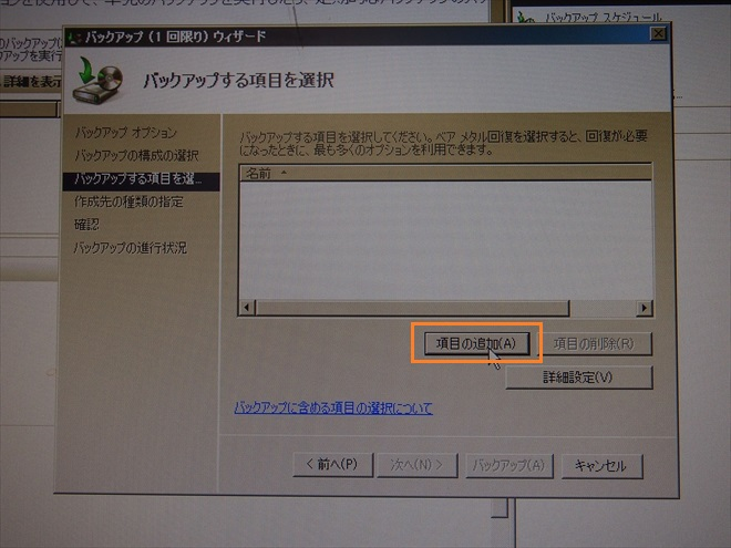 windows server 項目の追加