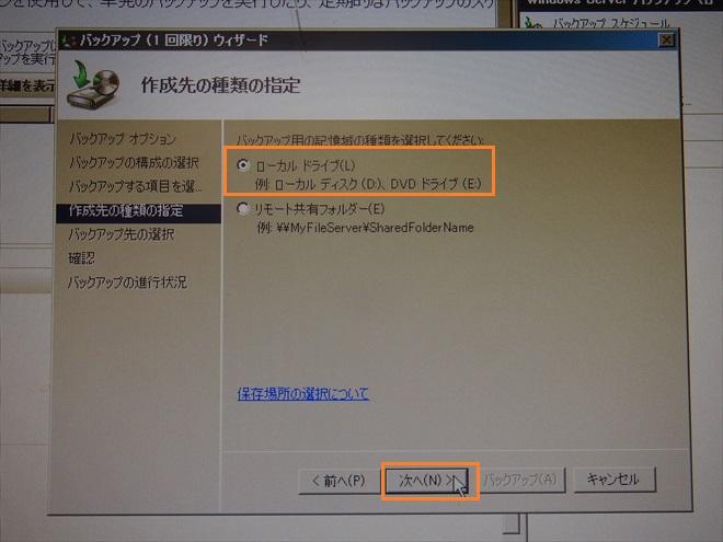 Windows Server ローカルバックアップ