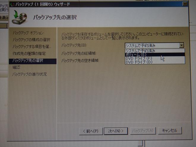 Windows Server Eドライブバックアップ
