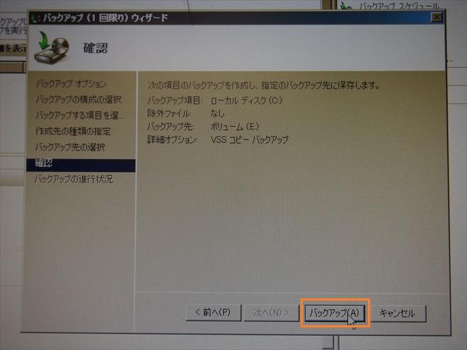Windows Server 2008R2 バックアップ実行