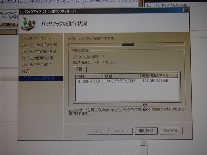 Windows Server バックアップ実行中