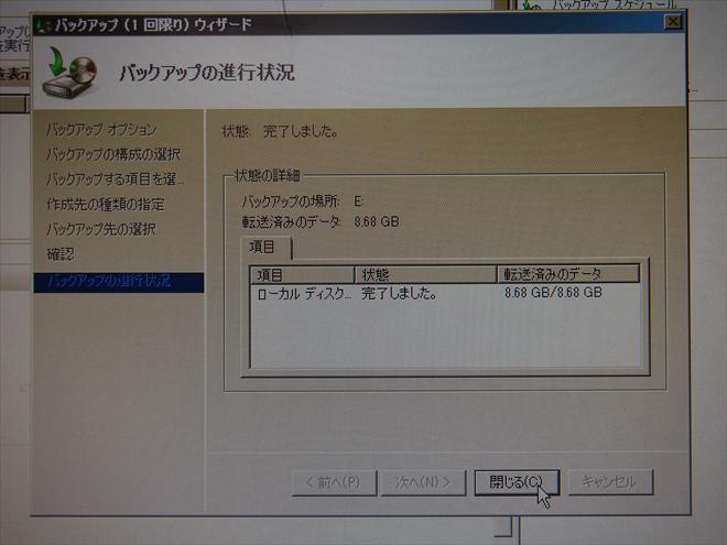Windows Serverバックアップ成功