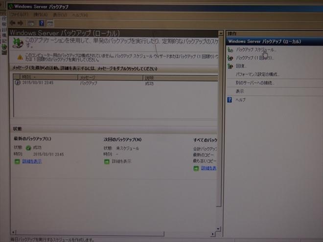 バックアップ成功 Windows Server 208r2