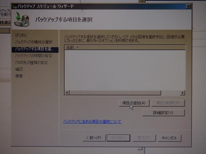 Windows Server バックアップ 項目の追加