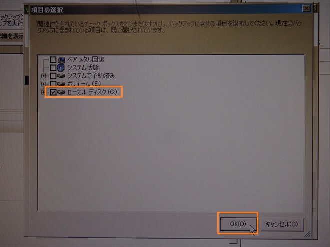 バックアップ ローカルディスク指定 windows server