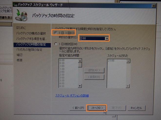 Windows Server 2008 バックアップ 日付 指定