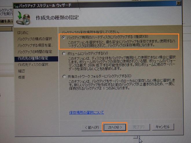 バックアップ専用ハードディスクにバックアップ Windows Server 2008R2