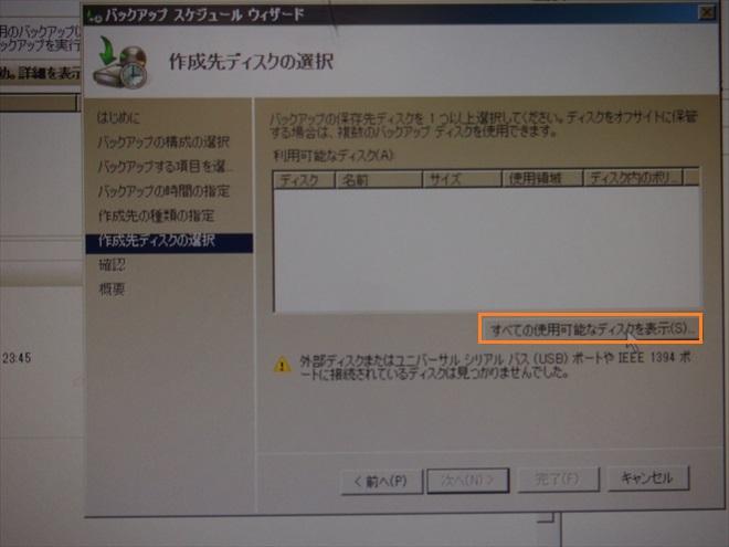 Windows Server 2008R2 ディスクの指定