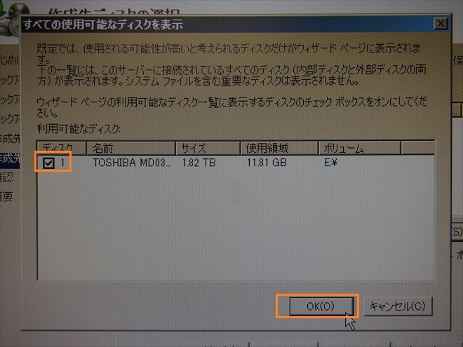 Windows Server 2008R2 バックアップ先ディスク指定