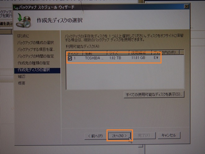 Windows Server バックアップ 手順