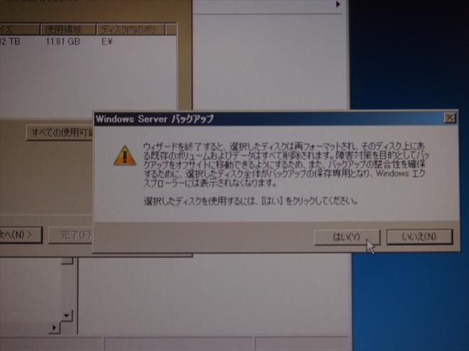 Windows Server バックアップ