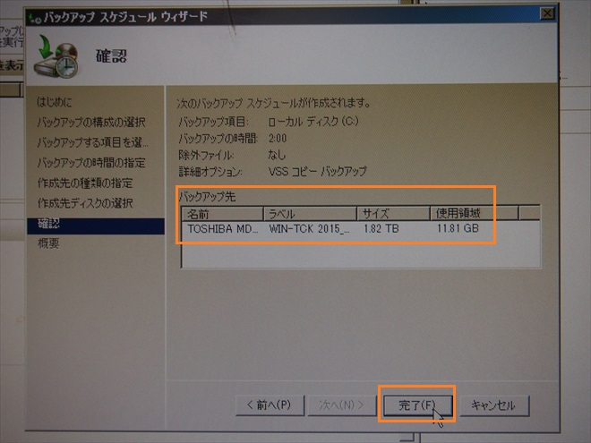 Windows Server R2 バックアップ先指定