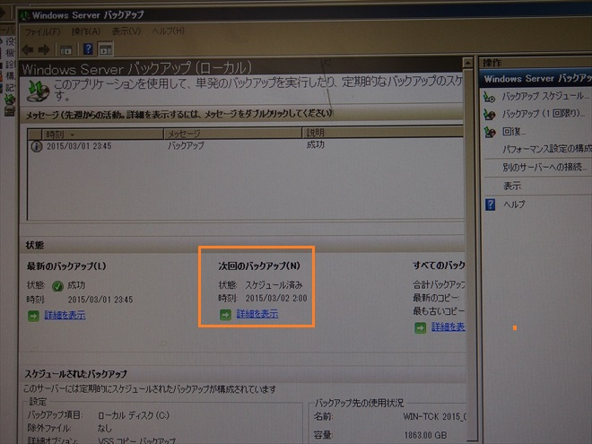 Windows ServerR2 バックアップスケジュール 成功