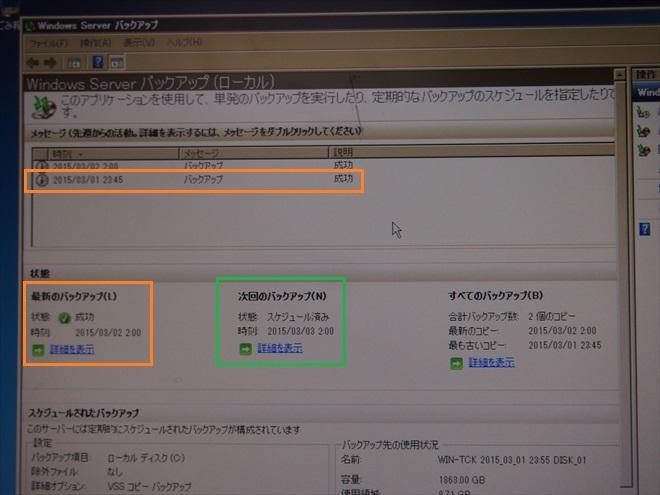 バックアップスケジュール cron windows ServerR2