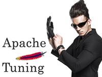 数万PVに耐えるApacheチューニング