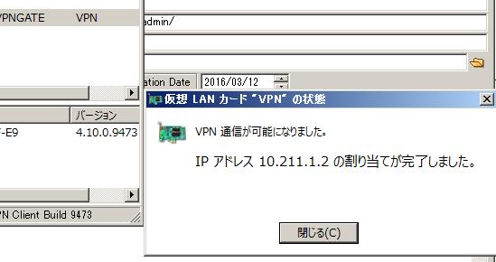 VPN Gate 海外IP 遮断