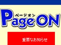 OCNのPage on終了に伴い特別価格でWEBのホスティング/引っ越し代行承ります。