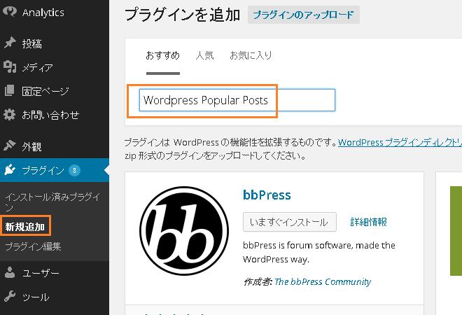 よく読まれている記事 表示 wordpress