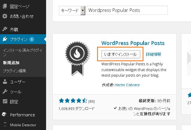 人気の記事を表示 wordpress